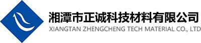 湘潭市正诚科技材料有限公司